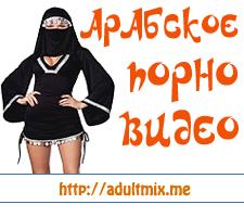 Мусульманские Секс Анал Смотреть
